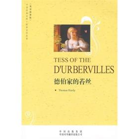 中譯經典文庫·世界文學名著:德伯家的苔絲(英語原著版)