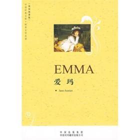 中譯經典文庫·世界文學名著:愛瑪(英語原著版)