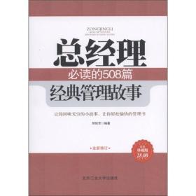 总经理必读的508篇经典管理故事(超值珍藏版)