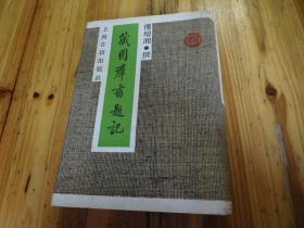 藏园群书题记 精装
