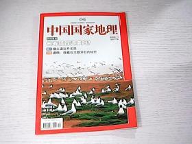 中国国家地理 2008 11