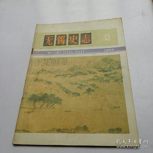 无锡史志  【1986年 第2期 总第2期】