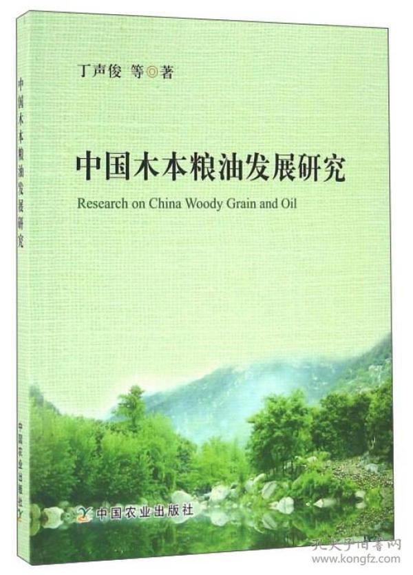 9787109214392中国木本粮油发展研究