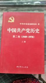 中国共产党历史:第二卷(1949—1978)(上册)