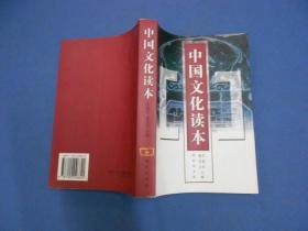 中国文化读本-99年一版一印