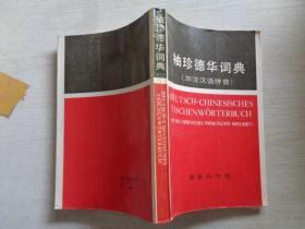 袖珍德华词典 加注汉语拼音