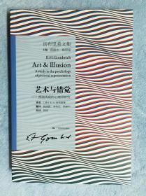 贡布里希文集:艺术与错觉——图画再现的心理研究