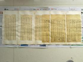 清代进士信札        及诗稿          手稿本        手抄本      写本