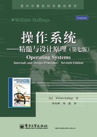 正版操作系统——精髓与设计原理