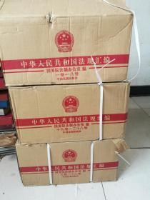 中华人民共和国法规汇编:1949:2013 书品相完美 未开封 正版