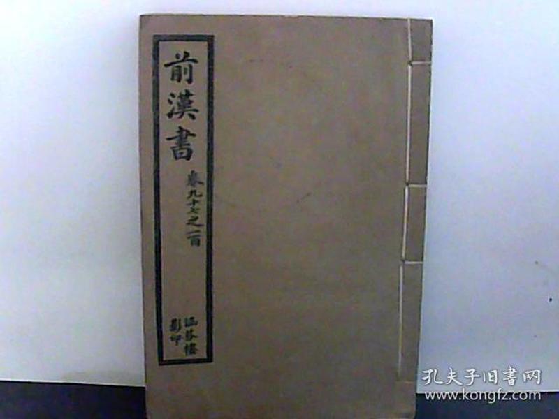 前汉书.卷第九十七上