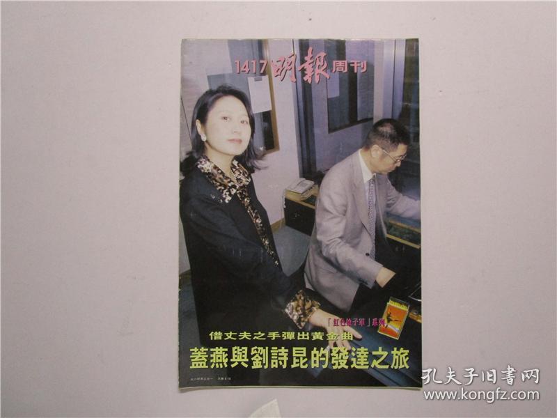 娱乐周刊1422期附刊 (内页电影新龙门客栈简介)