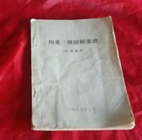 老菜谱《川菜三级厨师菜谱》(内部使用 )【原版书】包邮