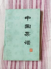 中国菜谱(安徽 1978年一版一印)
