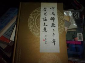 中国佛教二千年学术论文集