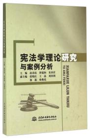 正版-宪法学理论研究与案例分析