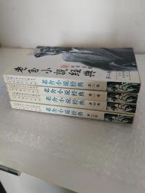 老舍小说经典(全4卷)