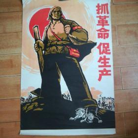抓革命促生产(文革时期宣传画,1967年一版一印,印量2万张)