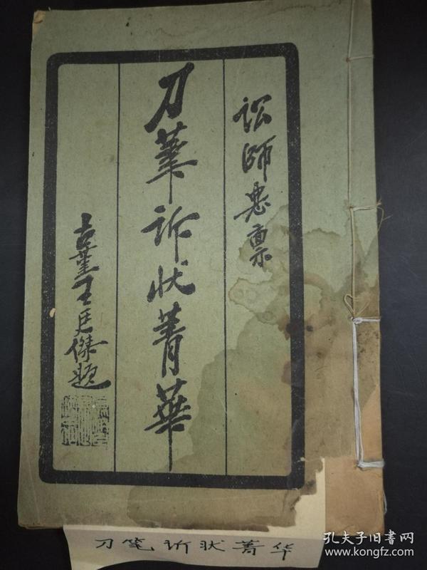 刀笔诉状菁华 ·4册全·民国18年10月16版  东南书局 铅印
