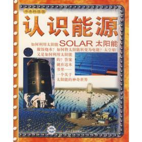 认识能源[ 太阳能]