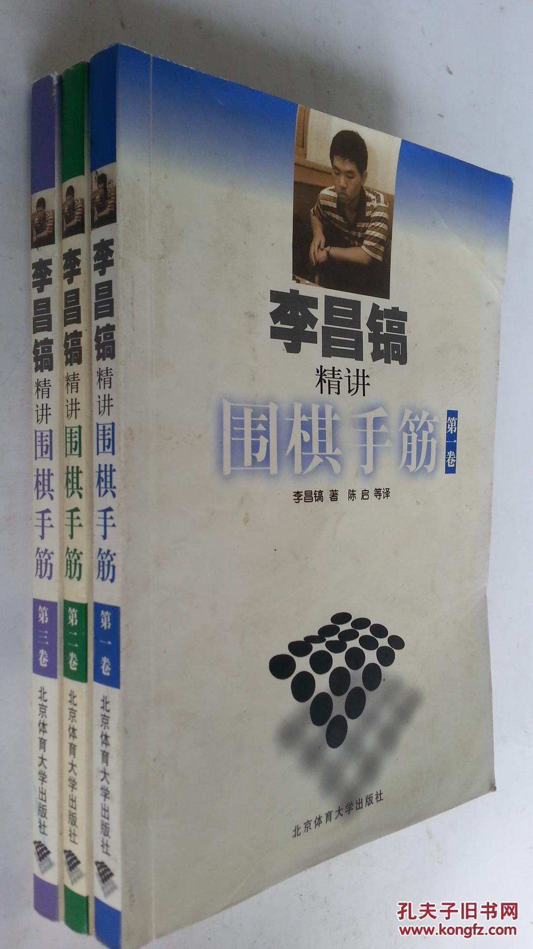 李昌镐精讲围棋手筋(1卷2卷3卷)共3册