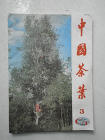 中国茶叶1986年第3期