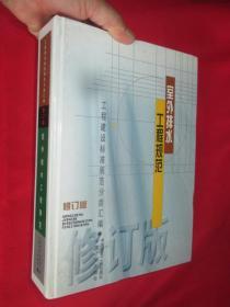 工程建设标准规范分类汇编:室外排水工程规范(修订版)(16开 硬精装)