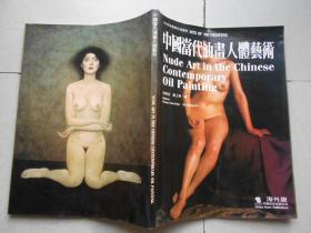 中国当代油画人体艺术:[画册]:海外版