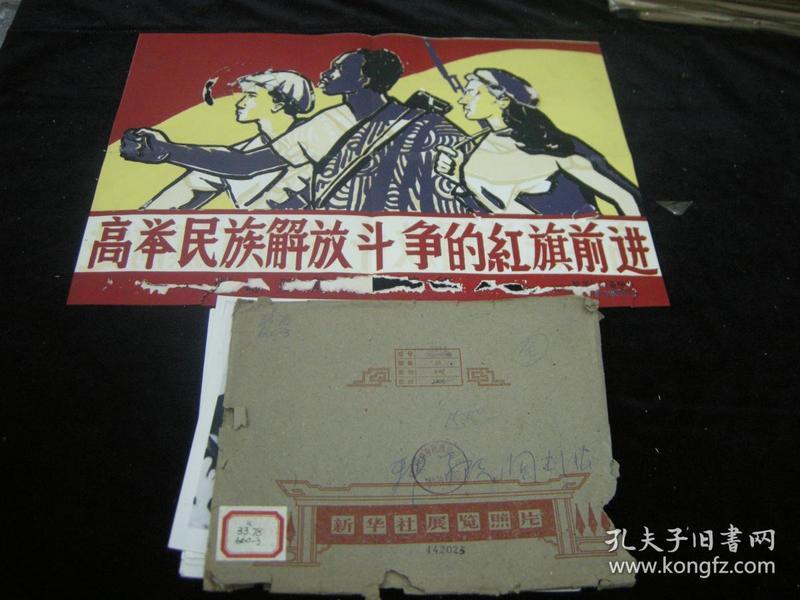 整套好品照片;63年新闻照片《高举民族解放斗争的红旗前进》15张套全