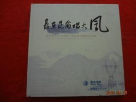 矗立昆仑唱大风--青海省电力公司职工书法美术摄影作品集