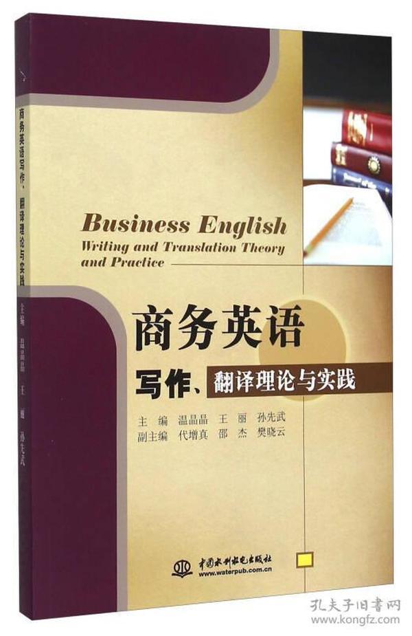 商务英语写作、翻译理论与实践