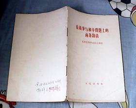 在战争与和平问题上的两条路线  五评苏共中央的公开信