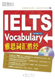 IELTS Vocabulary雅思词汇胜经