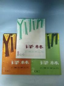 《译林 外国文学丛刊》1979.1创刊号/1980.1/1980.2 三本合售