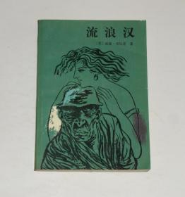 流浪汉  1988年1版1印