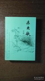 未央歌(厚册,绝对低价,绝对好书,私藏品还好,自然旧)