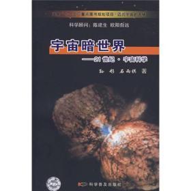 宇宙暗世界:21世纪·宇宙科学