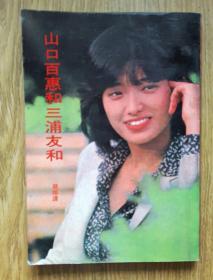 山口百惠和三浦友和 [1985年一版一印] 繁体竖版多图