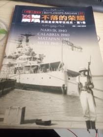 不落的荣耀 英国皇家海军征战史 第1卷(16开品好如图)