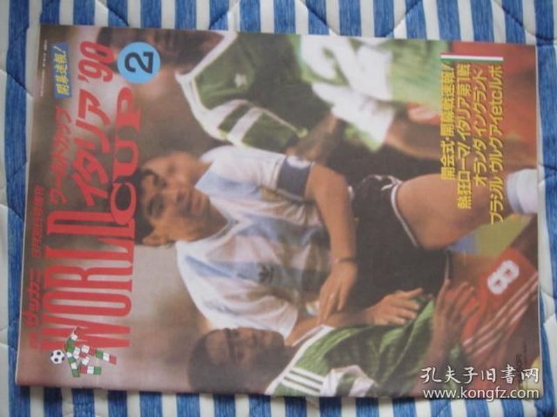 大开本1990世界杯赛后特刊2
