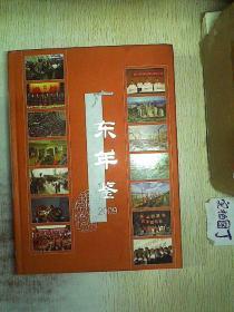 广东年鉴2009(含碟)