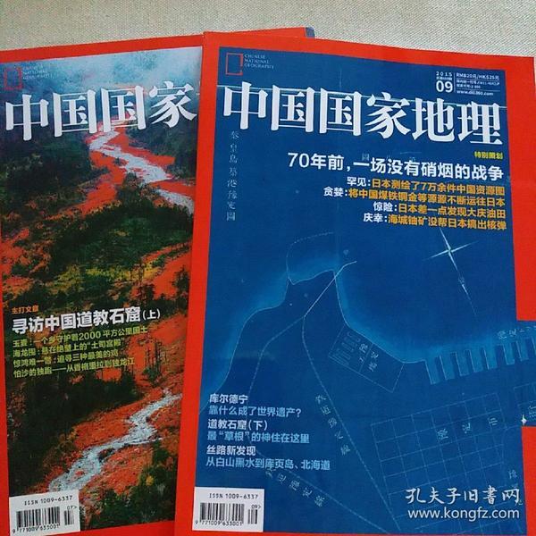 中国国家地理「道教石窟上,下」