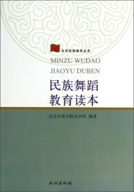 北京民族教育丛书:民族舞蹈教育读本