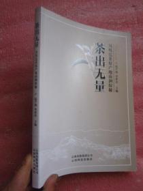 《茶出无量》——凤凰沱茶原产地南涧探秘 全新 铜版纸纸彩印、图文并茂