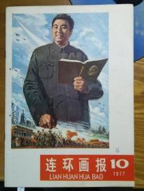 连环画报【1977年10期】   C2