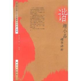 谐趣小品精华评析(中国古典文学短篇精华评析丛书)