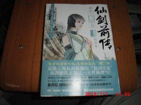 正版:仙剑前传:臣心似水:起源篇 附海报