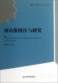 中国书籍文库:屏山集校注与研究