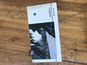 张仲礼院长旧藏:2118:《 汪小勤送给张院长的明信片 华中理工大学 》一张,签名