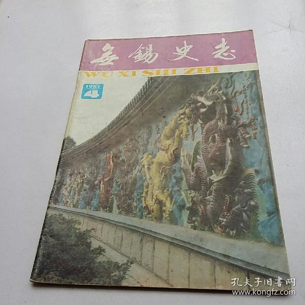 无锡史志  【1987年 第2期 总第4期】